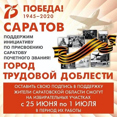 На избирательных участках собирают подписи за присвоение Саратову звания «Город трудовой доблести»