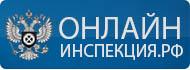 Государственная инспекция труда сообщила о работе бесплатного портала Онлайнинспекция.рф